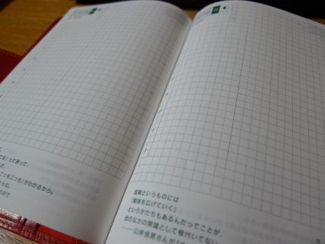 2010年の手帳はほぼ日手帳にしました