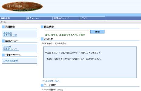 中津川市図書館のサイトがリニューアル