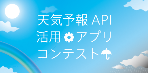 天気予報API活用アプリコンテストが面白そう