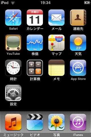 iPod touchで画面キャプチャをとる方法