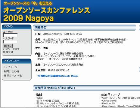 オープンソースカンファレンス2009 NagoyaでCakePHPの話をしますよ