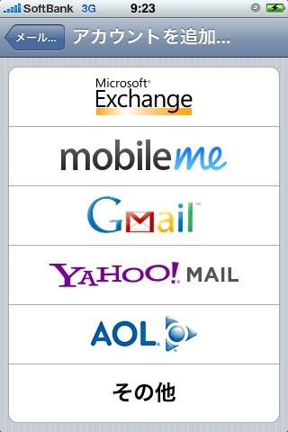 iPhoneがGmailの受信を伝えてくれる